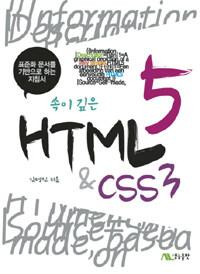 (속이 깊은) HTML5 & CSS3 : 표준화 문서를 기반으로 하는 지침서