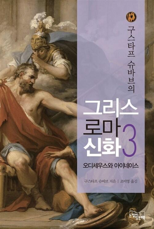 구스타프 슈바브의 그리스 로마 신화 3