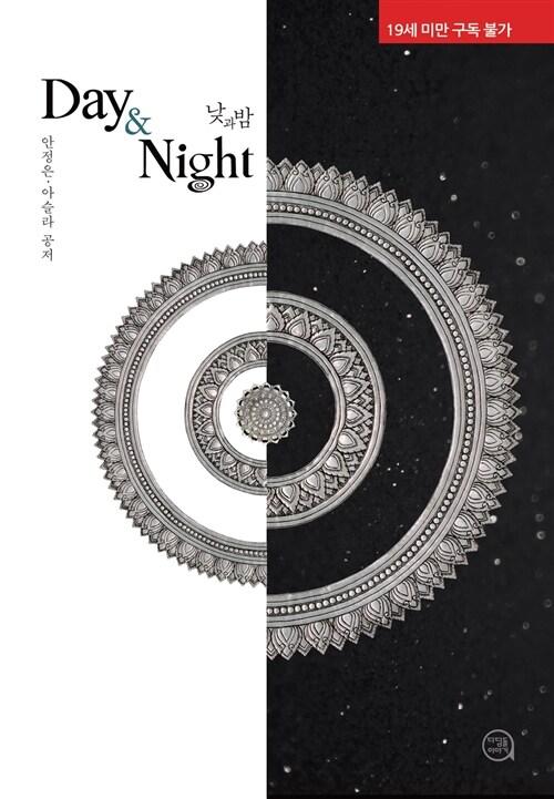 [중고] Day & Night