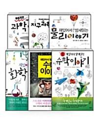 [세트] 재밌어서 밤새읽는 시리즈 - 전7권
