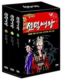 선덕여왕 세트 - 전3권