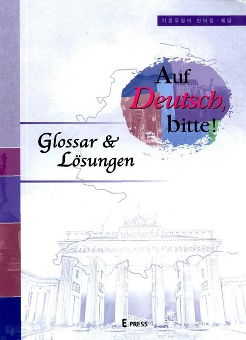 Auf Deutsch, Bitte! Glossar & Losungen