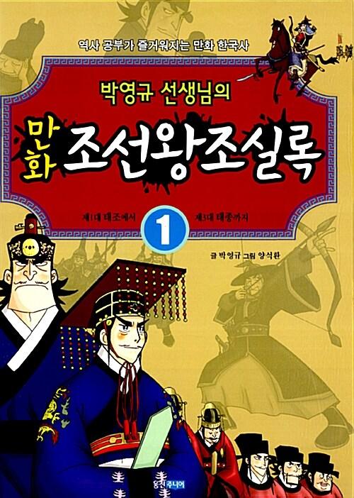 박영규 선생님의 만화 조선왕조실록 1