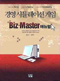 경영 시뮬레이션 게임 : Biz-Master 매뉴얼