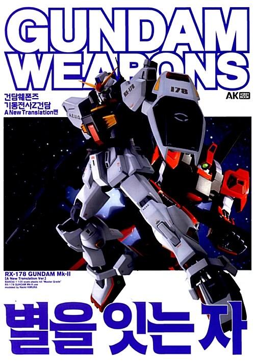 건담 웨폰즈 Gundam Weapons 별을 잇는자 - 건담 웨폰즈 기동전사Z건담 A New Translation편