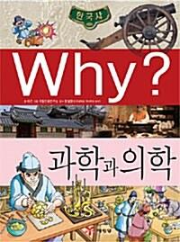 [중고] Why? 한국사 과학과 의학