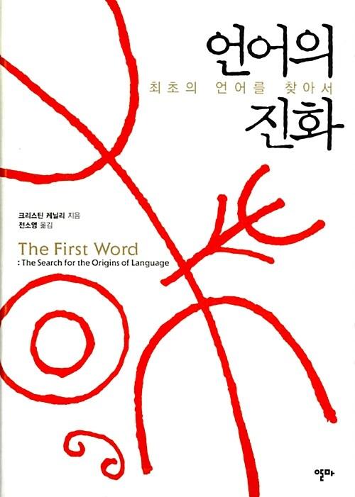 언어의 진화