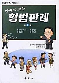 [중고] 만화로 보는 형법판례 제5권