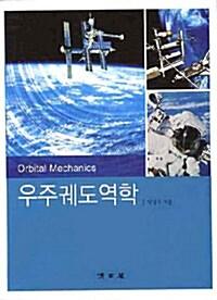 우주궤도역학