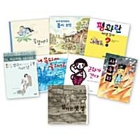[세트] 평화 그림책 시리즈 1~8 세트 - 전8권