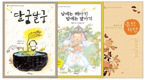 뱃속 아기와 나누고 싶은 태담 태교 노래책 선물세트 - 전3권 (각 권 노래 CD 포함)