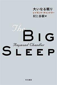 大いなる眠り (ハヤカワ·ミステリ文庫 チ 1-14) (新書)