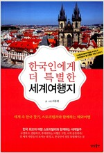 한국인에게 더 특별한 세계여행지