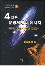 4차원 문명세계의 메시지 9
