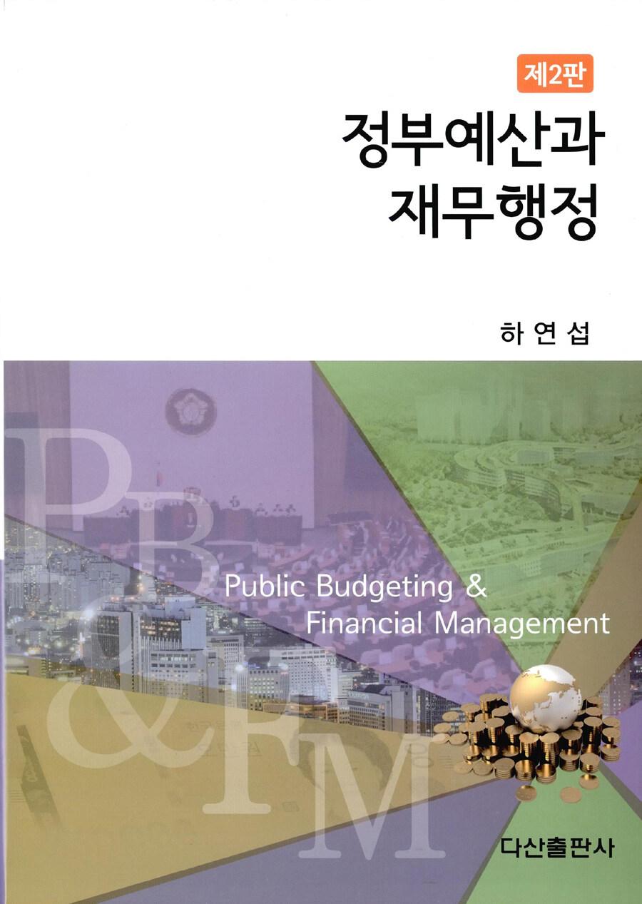 정부예산과 재무행정 제2판