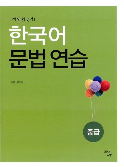 서원한국어 한국어 문법 연습 중급