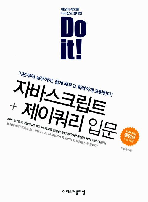 자바스크립트 + 제이쿼리 입문 : 기본부터 실무까지, 쉽게 배우고 화려하게 표현한다!