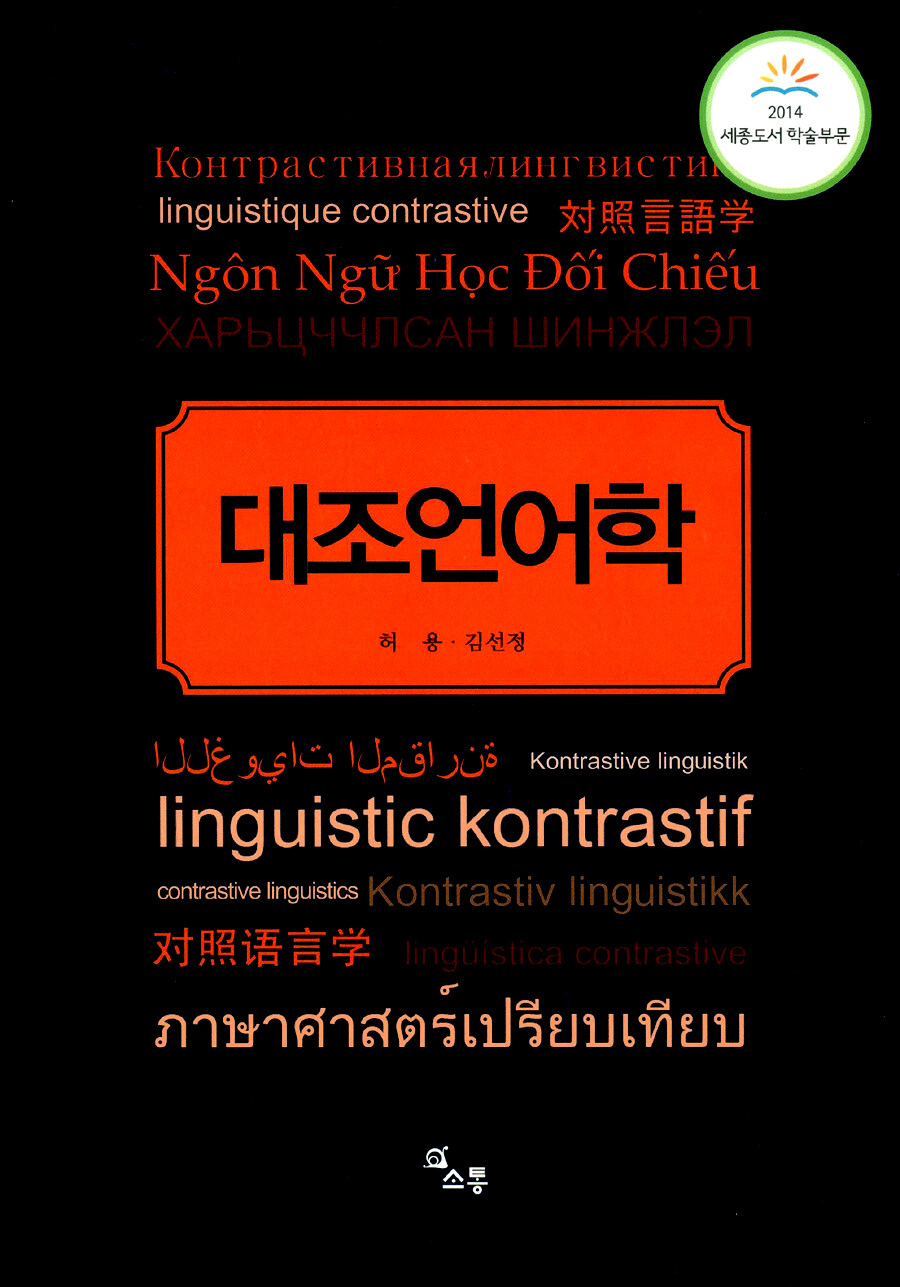 대조언어학 2판
