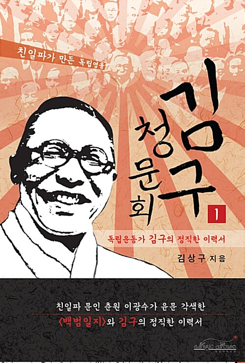 김구 청문회 1