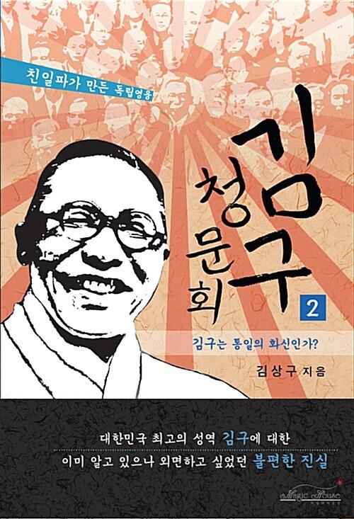 김구 청문회 2