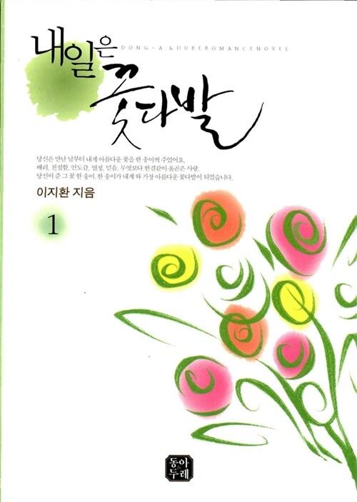 내일은 꽃다발 1