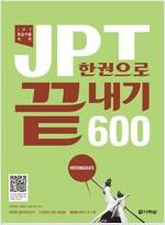 JPT 한권으로 끝내기 600 (교재 + 해설집 + MP3 CD 1장)
