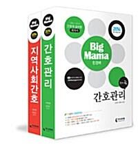 [세트] 2014 Big Mama 민경애 지역사회간호 + 간호관리 세트 - 전2권
