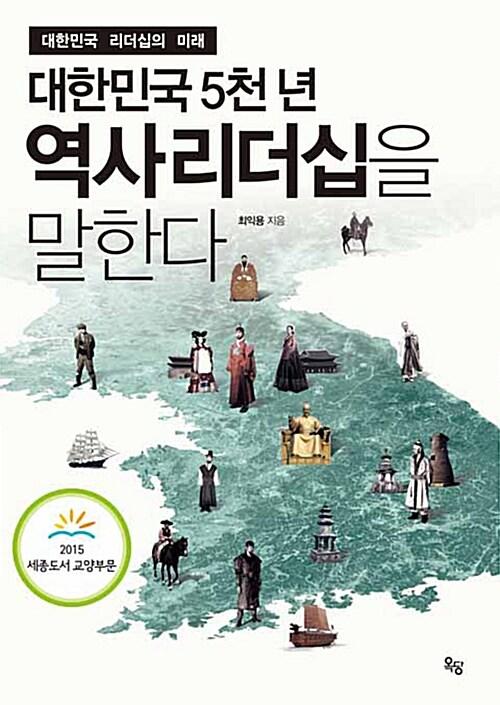 대한민국 5천 년 역사리더십을 말한다