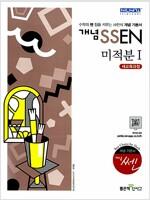 개념 SSEN 쎈 미적분 1 (2019년 고3용)