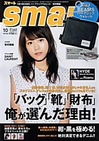 smart (スマ-ト) 2014年 10月號 (雜誌, 月刊)