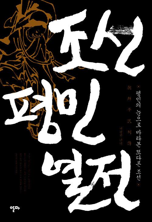조선평민열전 : 평민의 눈으로 바라본 또다른 조선