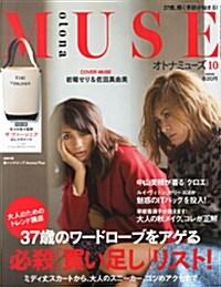 otona MUSE (オトナ ミュ-ズ) 2014年 10月號 [雜誌] (月刊, 雜誌)