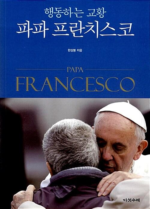 행동하는 교황 파파 프란치스코
