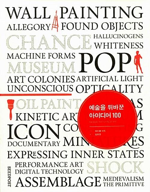 예술을 뒤바꾼 아이디어 100