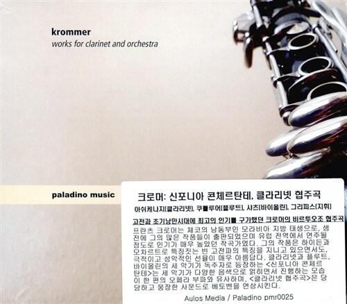 [수입] 크로머 : 신포니아 콘체르탄테, 클라리넷 협주곡