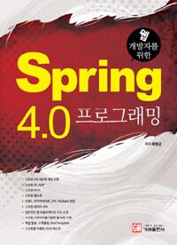 (웹 개발자를 위한) Spring 4.0 프로그래밍