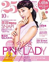 25ans (ヴァンサンカン) 2014年 10月號 [雜誌] (月刊, 雜誌)