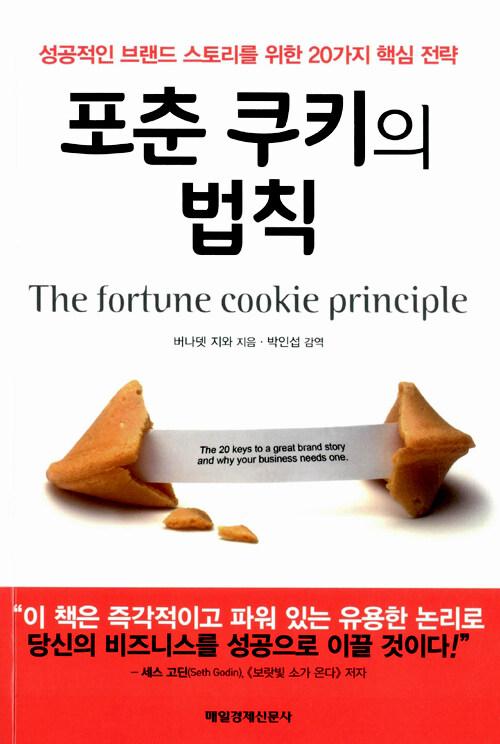 포춘 쿠키의 법칙 : 성공적인 브랜드 스토리를 위한 20가지 핵심 전략