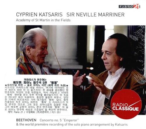 [수입] 베토벤 : 피아노 협주곡 5번 황제(+ 솔로 피아노 버전)