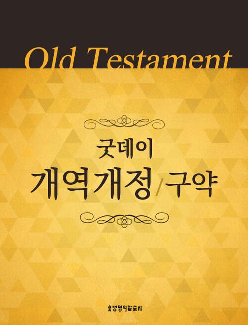 굿데이성경 개역개정(구약)