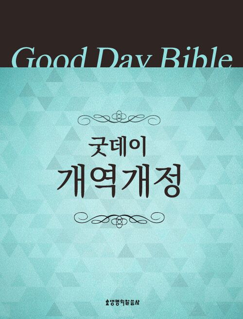 굿데이성경 개역개정