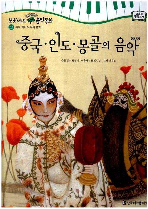 중국, 인도, 몽골의 음악