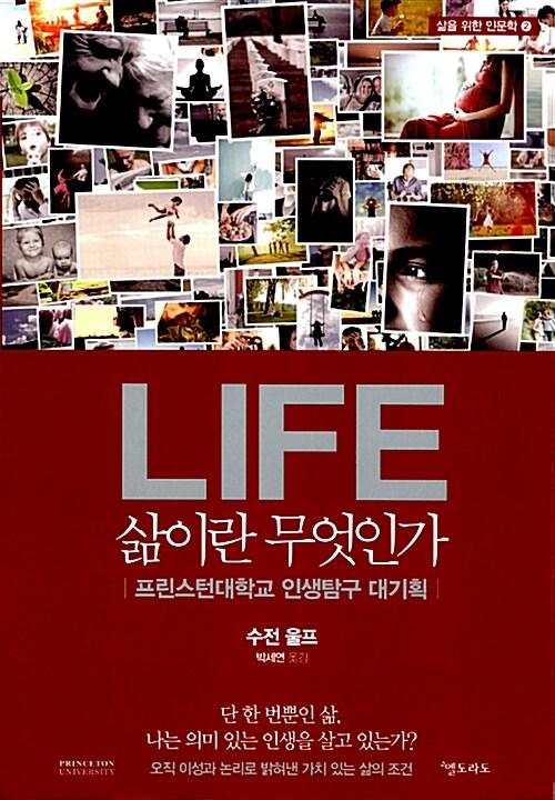 삶이란 무엇인가