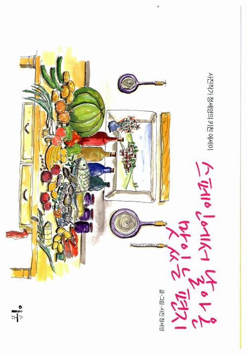 스페인에서 날아온 맛있는 편지 : 사진작가 정세영의 키친 에세이