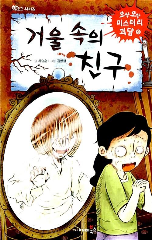 거울 속의 친구