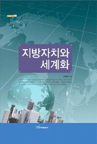 지방자치와 세계화