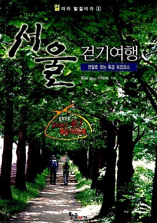 서울 걷기여행