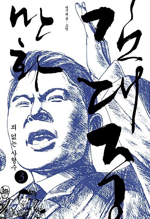 [중고] 만화 김대중 3