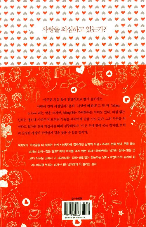 사랑인가 사랑이 아닌가 : 연애심리지침서