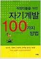 [중고] 직장인들을 위한 자기계발 100가지 방법